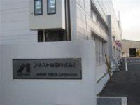 12月13,14日とアネスト岩田サービス講習会参加