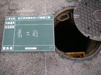 雨水排水ポンプ1